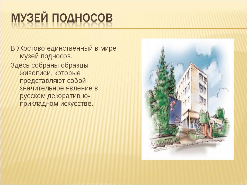 В Жостово единственный вмире музей подносов. Здесьсобраны образцы живописи,...