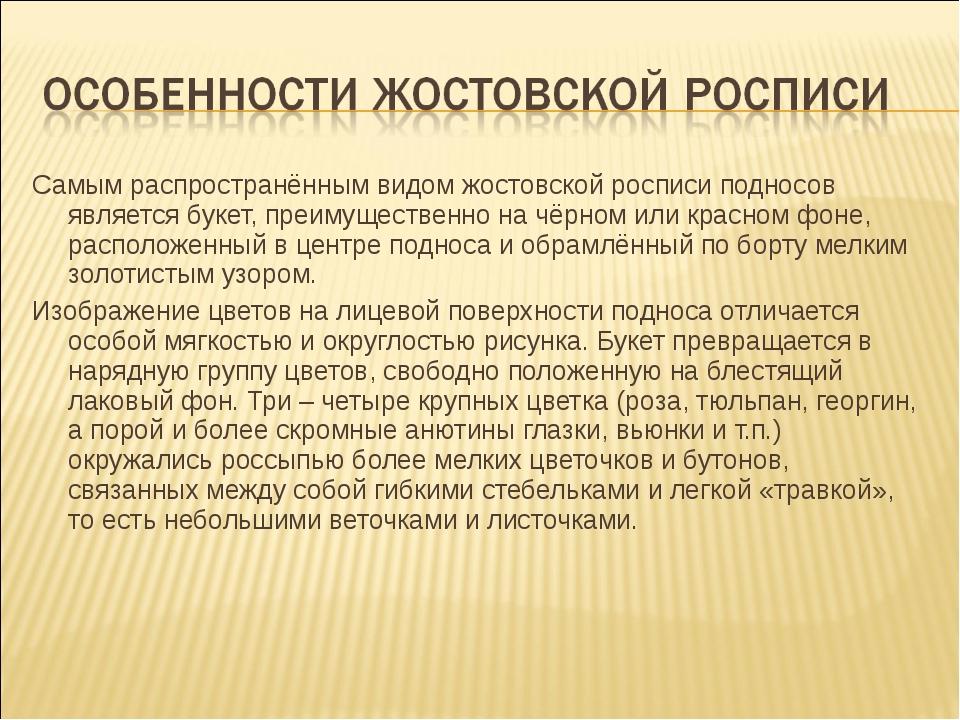 Самым распространённым видом жостовской росписи подносов является букет, преи...