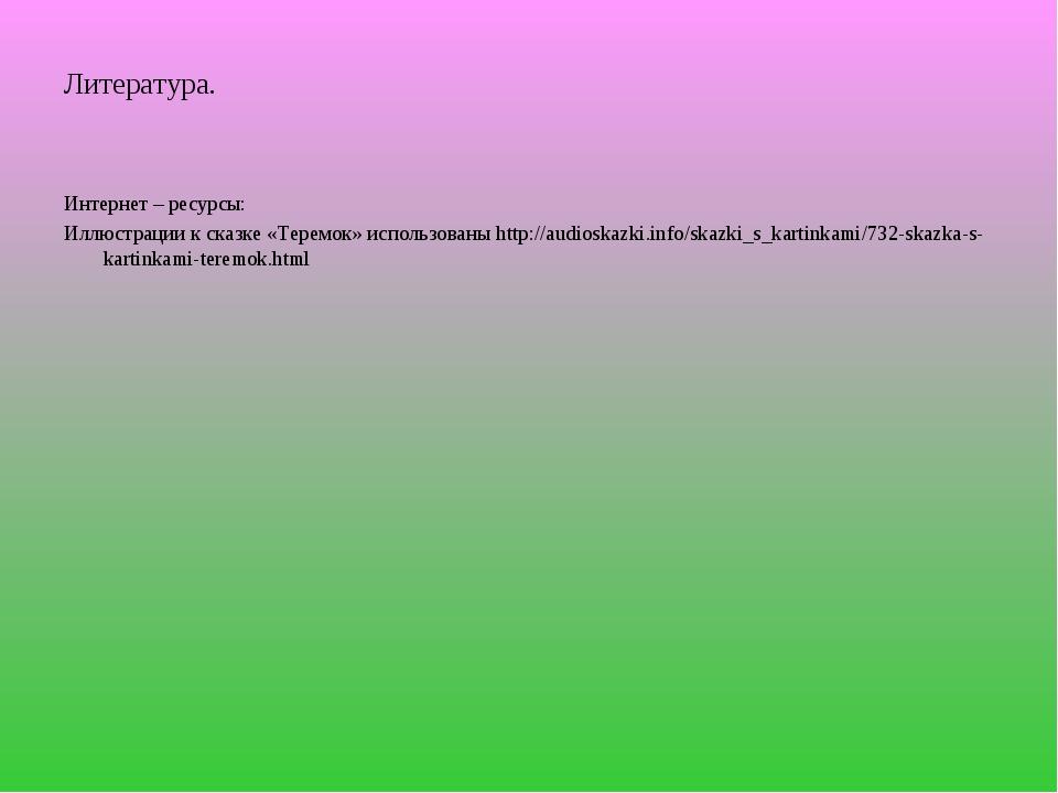 Литература. Интернет – ресурсы: Иллюстрации к сказке «Теремок» использованы h...