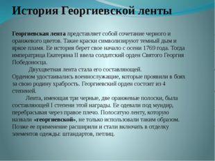 История Георгиевской ленты Георгиевская лентапредставляет собой сочетание ч
