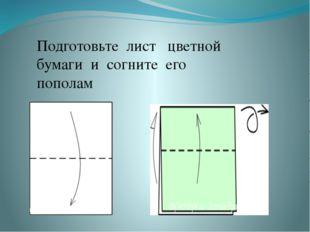 Подготовьте лист цветной бумаги и согните его пополам