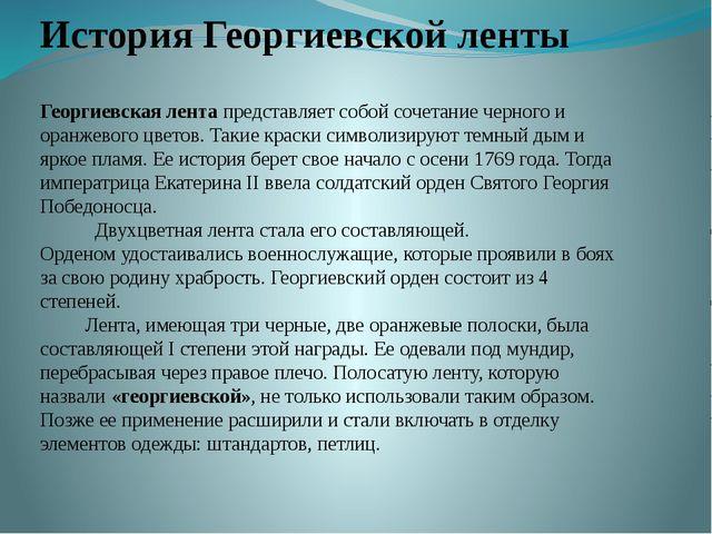История Георгиевской ленты Георгиевская лентапредставляет собой сочетание ч...