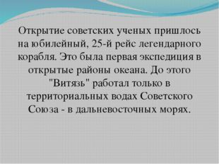 Открытие советских ученых пришлось на юбилейный, 25-й рейс легендарного кораб