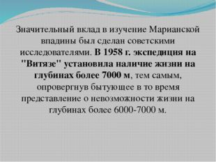 Значительный вклад в изучение Марианской впадины был сделан советскими исслед