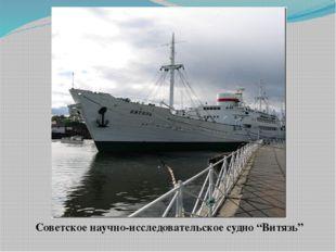 """Советское научно-исследовательское судно """"Витязь"""""""