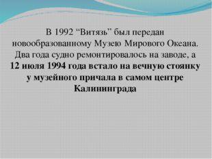 """В 1992 """"Витязь"""" был передан новообразованному Музею Мирового Океана. Два года"""