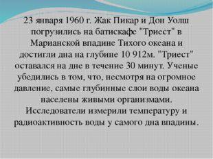 """23 января 1960 г. Жак Пикар и Дон Уолш погрузились на батискафе """"Триест"""" в Ма"""