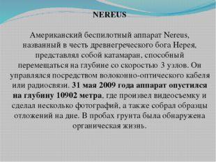 NEREUS Американский беспилотный аппарат Nereus, названный в честь древнегрече