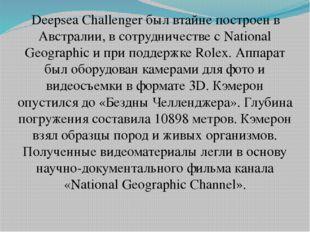 Deepsea Challenger был втайне построен в Австралии, в сотрудничестве с Natio
