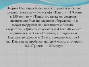 Deepsea Challenger более чем в 10 раз легче своего предшественника — батискаф