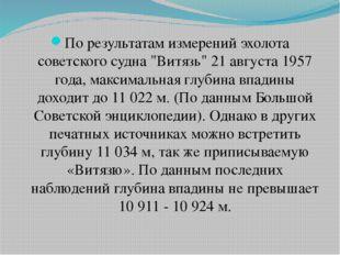 """По результатам измерений эхолота советского судна """"Витязь"""" 21 августа 1957 го"""