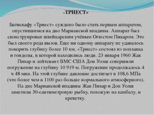 «ТРИЕСТ» Батискафу «Триест» суждено было стать первым аппаратом, опустившимся