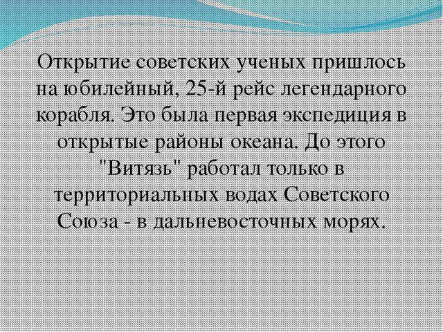 Открытие советских ученых пришлось на юбилейный, 25-й рейс легендарного кораб...