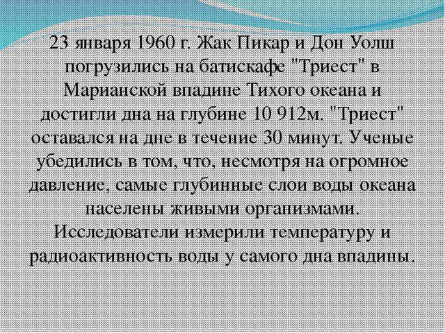 """23 января 1960 г. Жак Пикар и Дон Уолш погрузились на батискафе """"Триест"""" в Ма..."""
