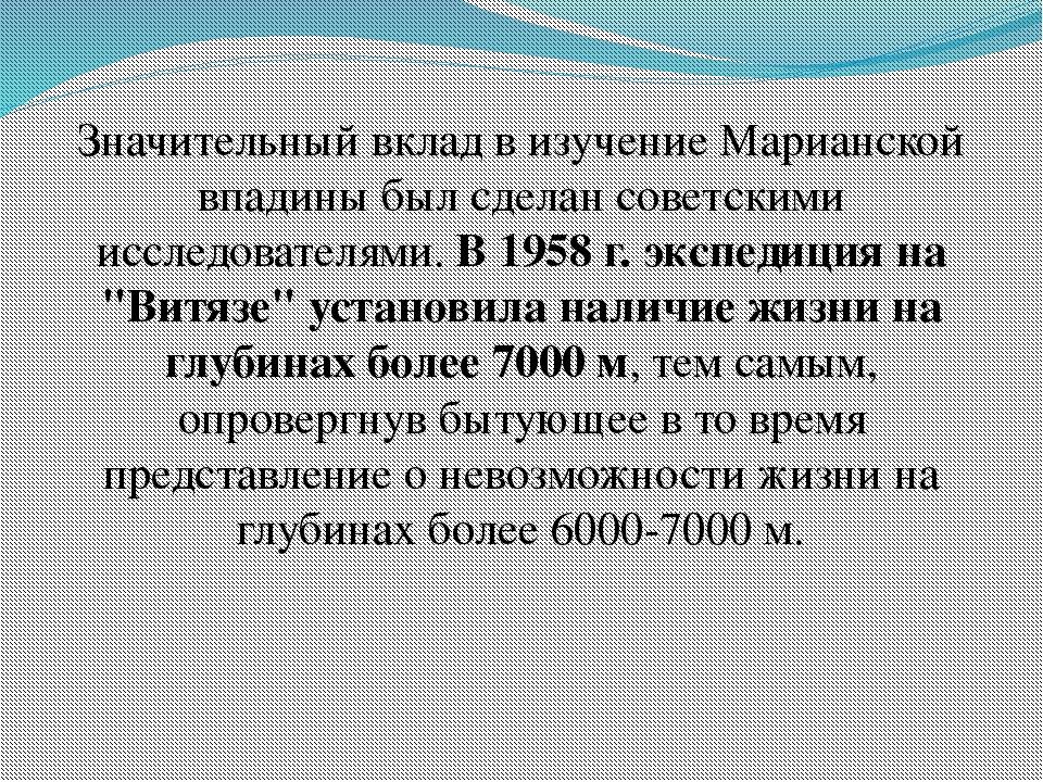 Значительный вклад в изучение Марианской впадины был сделан советскими исслед...