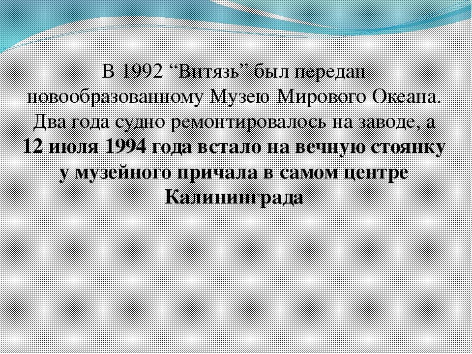 """В 1992 """"Витязь"""" был передан новообразованному Музею Мирового Океана. Два года..."""