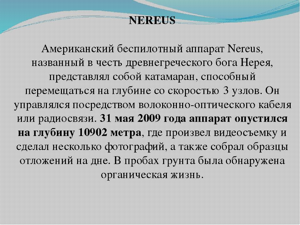 NEREUS Американский беспилотный аппарат Nereus, названный в честь древнегрече...