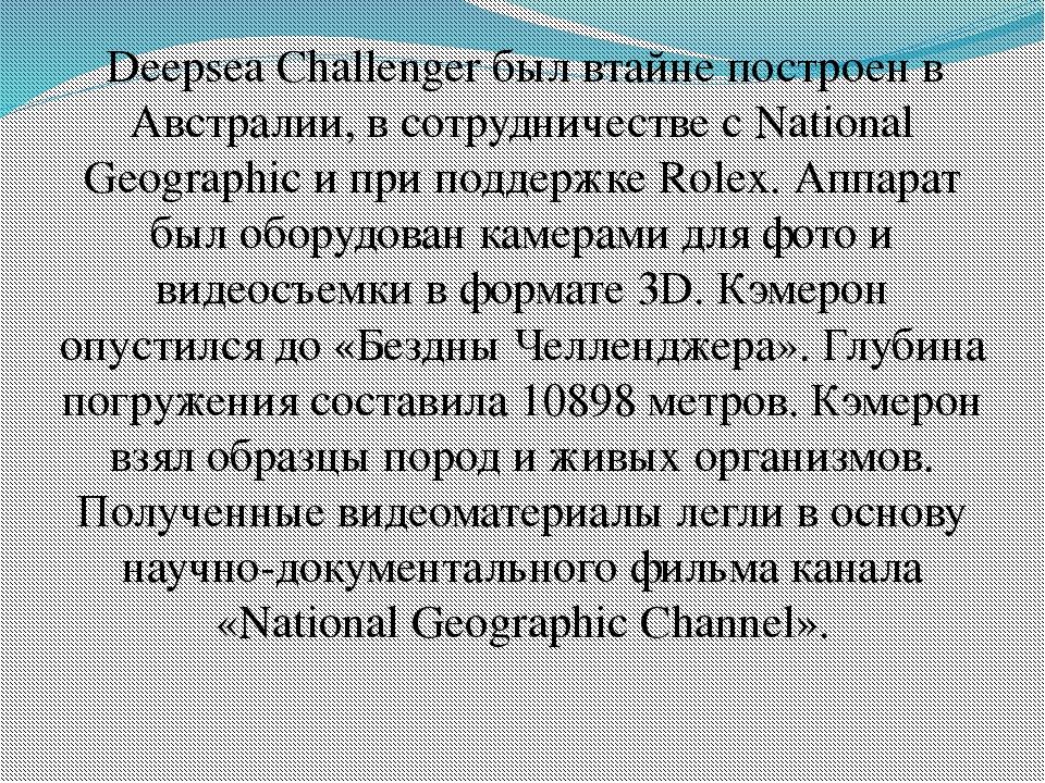 Deepsea Challenger был втайне построен в Австралии, в сотрудничестве с Natio...