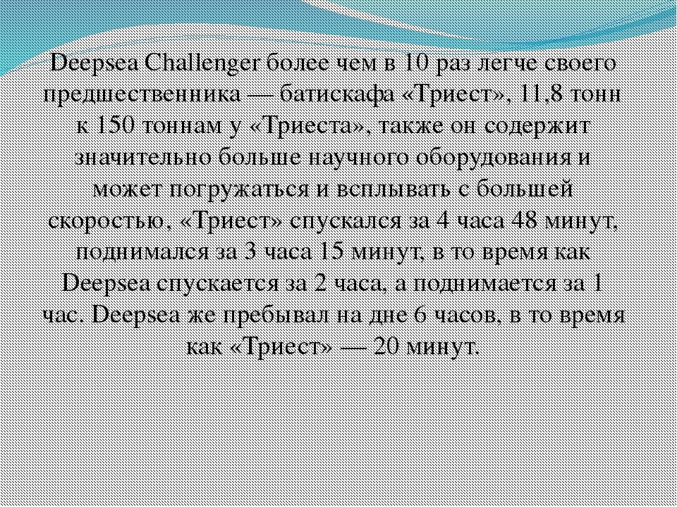 Deepsea Challenger более чем в 10 раз легче своего предшественника — батискаф...