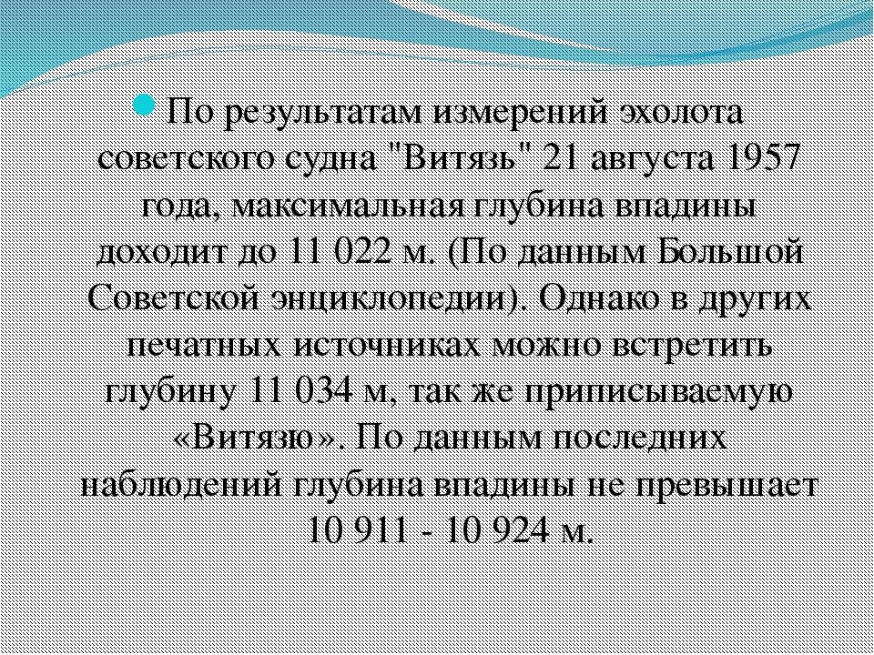 """По результатам измерений эхолота советского судна """"Витязь"""" 21 августа 1957 го..."""