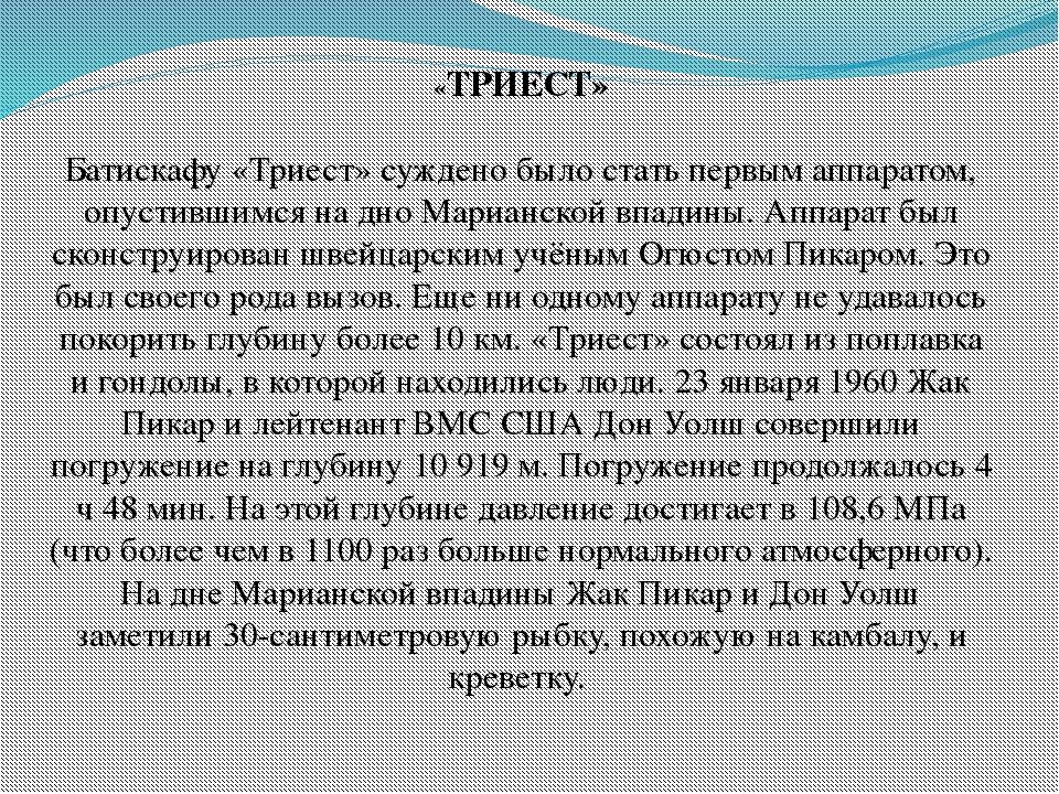 «ТРИЕСТ» Батискафу «Триест» суждено было стать первым аппаратом, опустившимся...