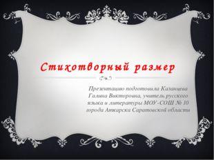 Стихотворный размер Презентацию подготовила Казанцева Галина Викторовна, учит