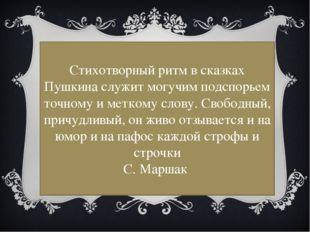 Стихотворный ритм в сказках Пушкина служит могучим подспорьем точному и метко