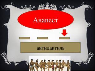 Анапест антидактиль