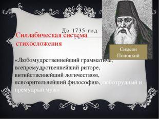 Силлабическая система стихосложения До 1735 год «Любомудрственнейший граммати