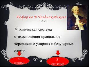 Реформа В.Тредиаковского Тоническая система стихосложения-правильное чередова