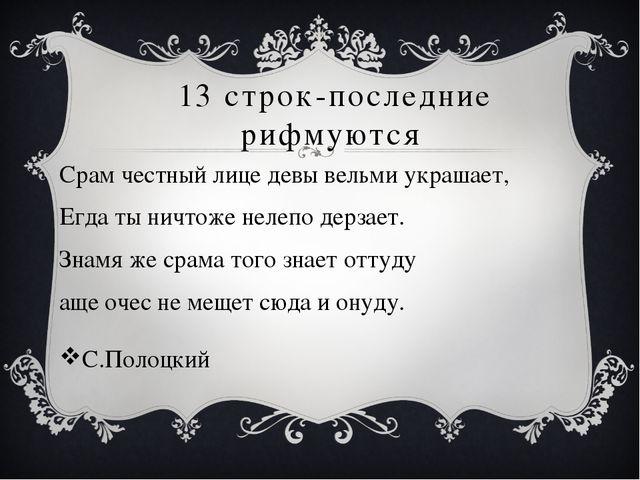 13 строк-последние рифмуются Срам честный лице девы вельми украшает, Егда ты...