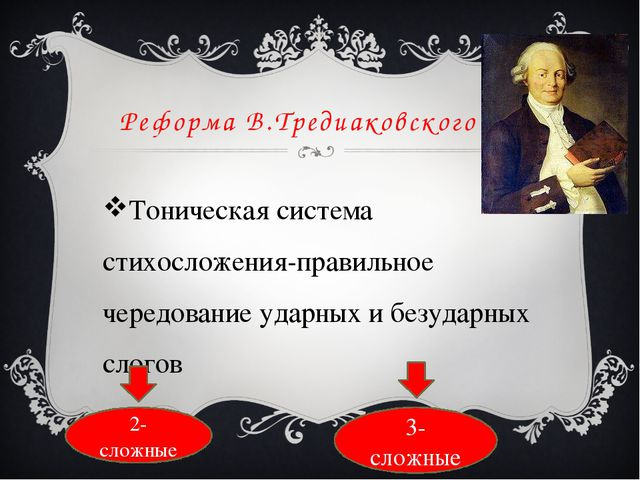 Реформа В.Тредиаковского Тоническая система стихосложения-правильное чередова...