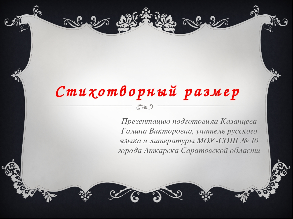 Стихотворный размер Презентацию подготовила Казанцева Галина Викторовна, учит...