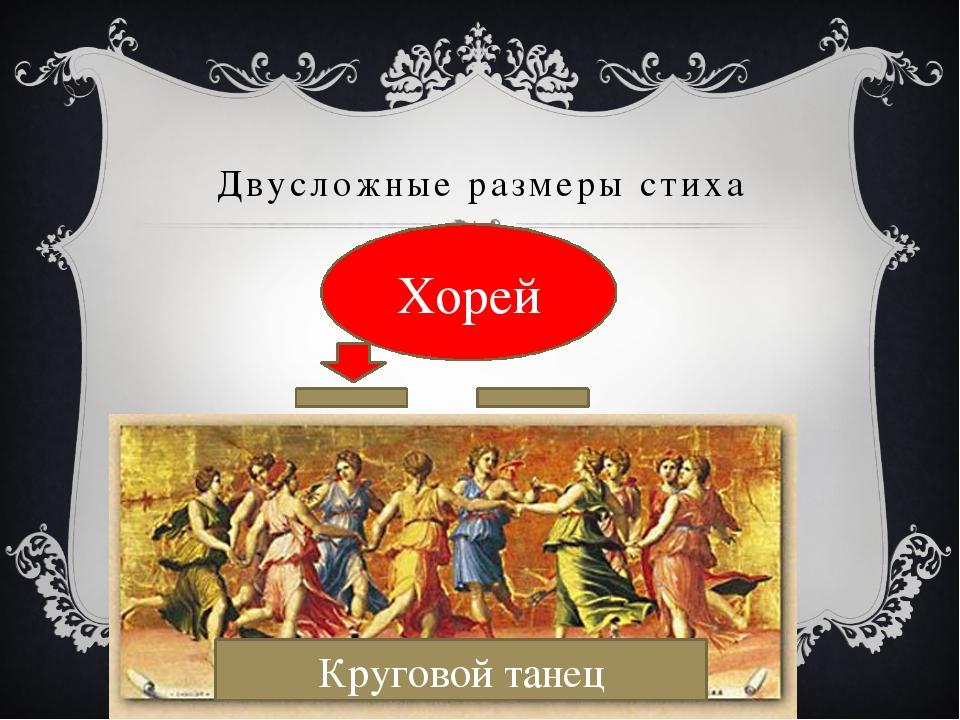 Двусложные размеры стиха Хорей Круговой танец