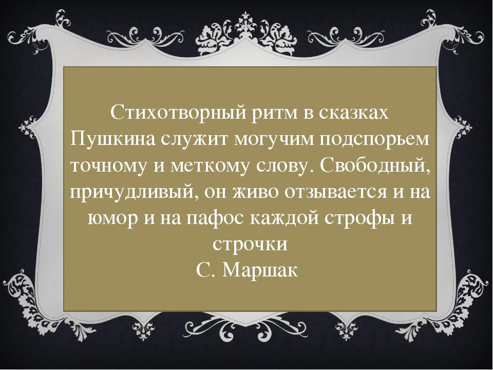 Стихотворный ритм в сказках Пушкина служит могучим подспорьем точному и метко...