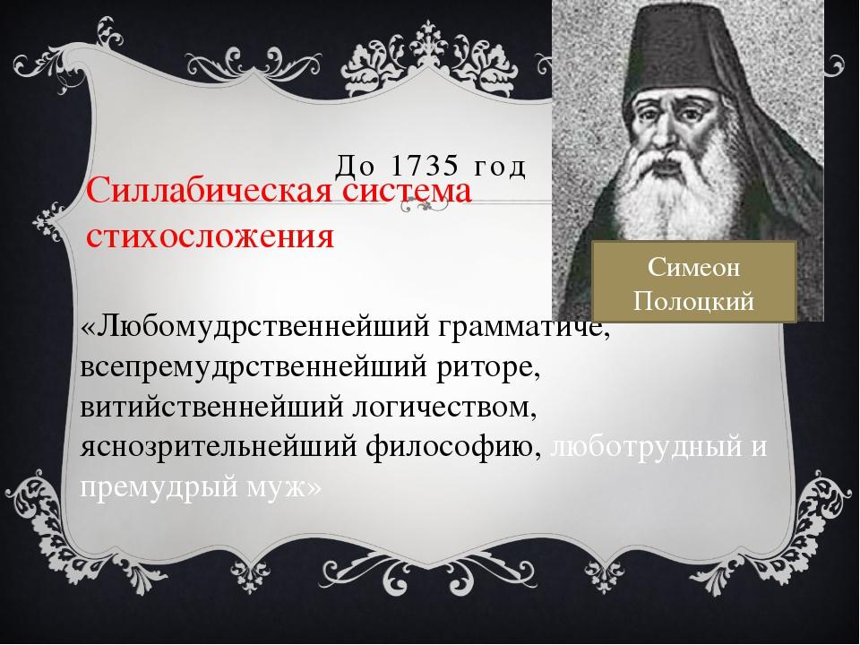 Силлабическая система стихосложения До 1735 год «Любомудрственнейший граммати...