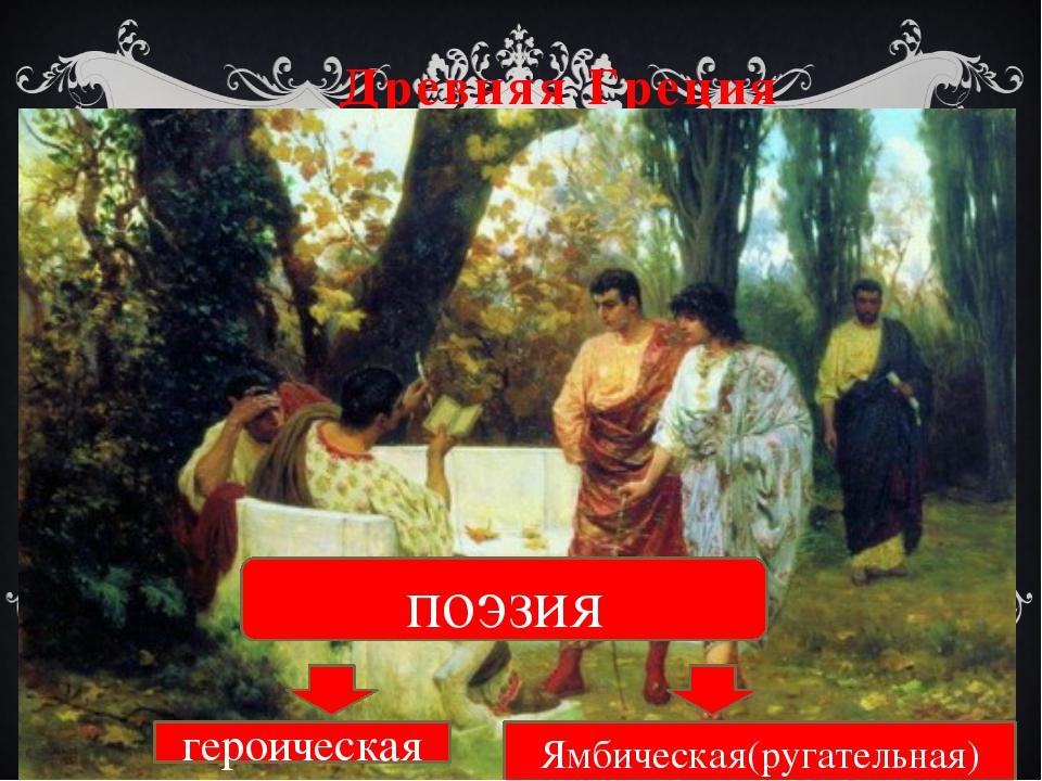Древняя Греция поэзия героическая Ямбическая(ругательная)