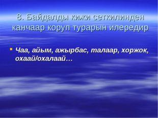 8. Байдалды кижи сеткилинден канчаар коруп турарын илередир Чаа, айым, ажырба