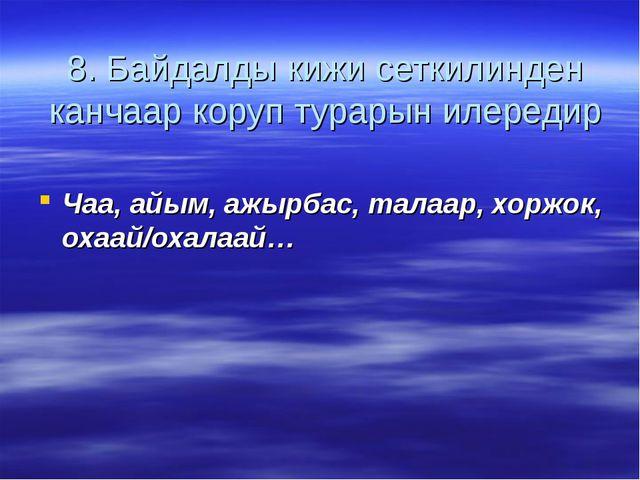 8. Байдалды кижи сеткилинден канчаар коруп турарын илередир Чаа, айым, ажырба...