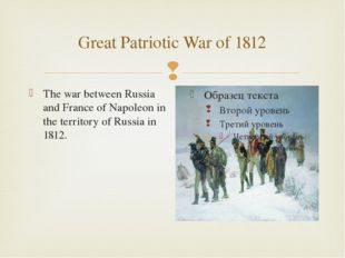 Great Patriotic War of 1812 The war between Russia and France of Napoleon in