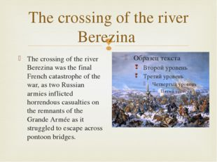 The crossing of the river Berezina The crossing of the river Berezina was the