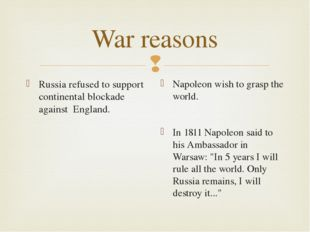 War reasons Russia refused to support continental blockade against England. N