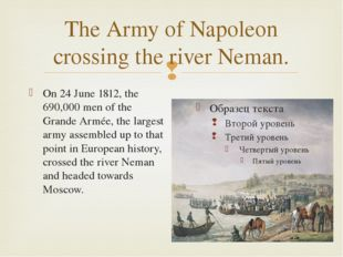 The Army of Napoleon crossing the river Neman. On 24 June 1812, the 690,000 m