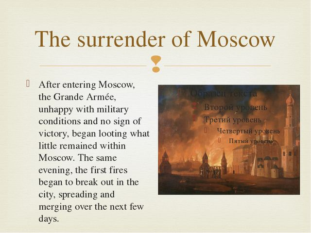 The surrender of Moscow After entering Moscow, the Grande Armée, unhappy with...