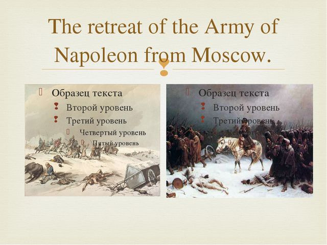 The retreat of the Army of Napoleon from Moscow. 