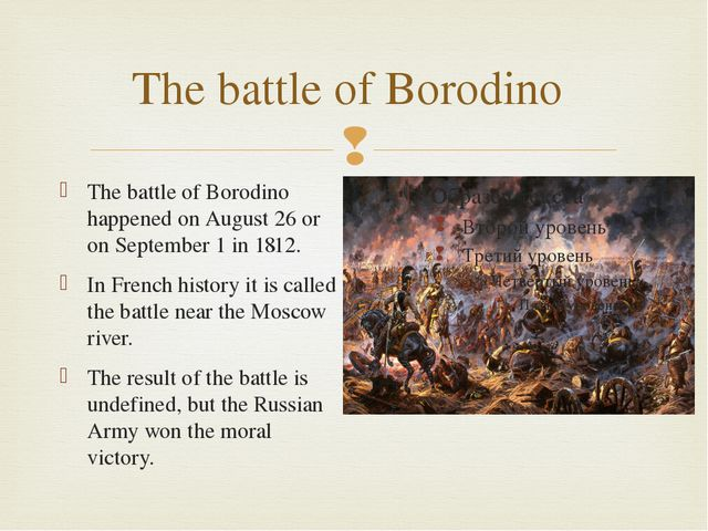 The battle of Borodino The battle of Borodino happened on August 26 or on Sep...