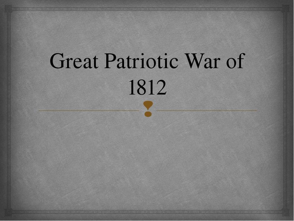 Great Patriotic War of 1812 