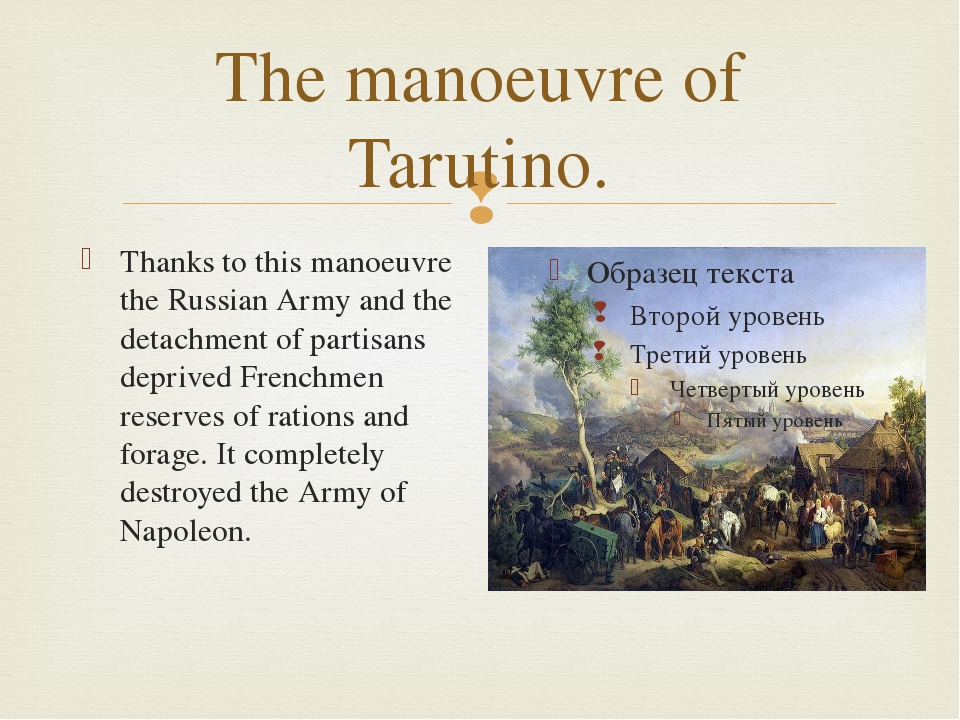 The manoeuvre of Tarutino. Thanks to this manoeuvre the Russian Army and the...