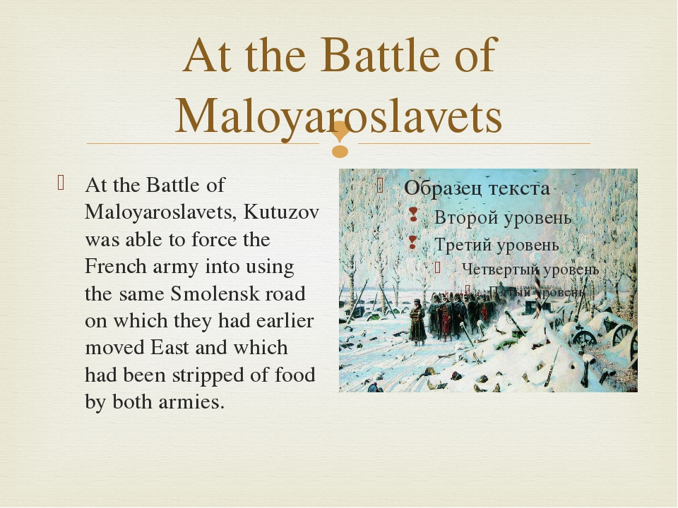 At the Battle of Maloyaroslavets At the Battle of Maloyaroslavets, Kutuzov wa...