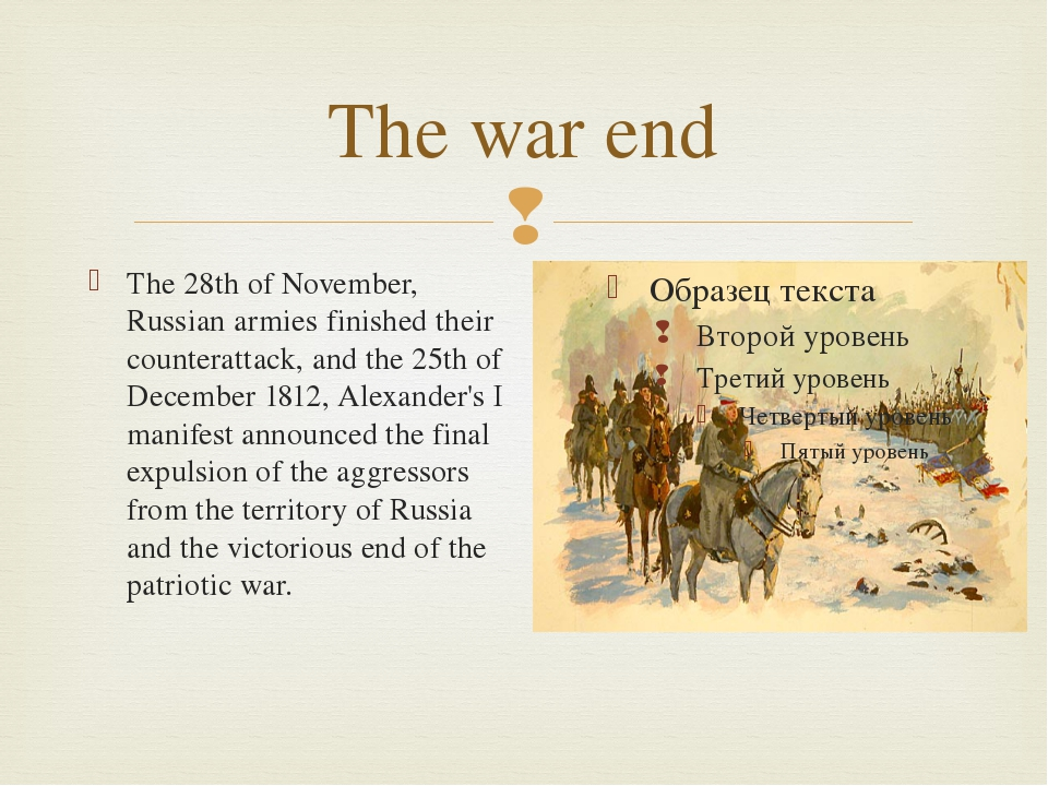 The war end The 28th of November, Russian armies finished their counterattack...